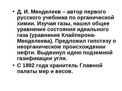 Д. И. Менделеев – автор первого русского учебника по органической химии. Изуч...