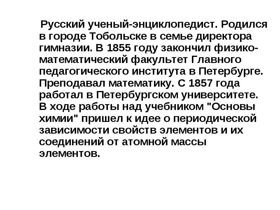 Русский ученый-энциклопедист. Родился в городе Тобольске в семье директора ги...