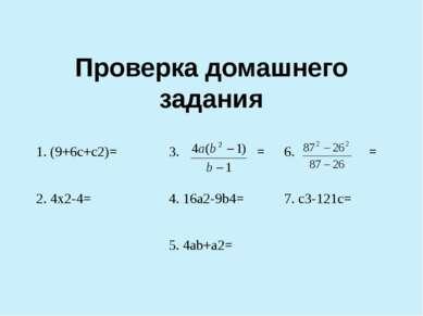 Проверка домашнего задания 1. (9+6с+с2)= 2. 4x2-4= 3.= 4. 16a2-9b4= 5.4ab+a2=...