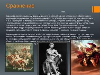 Сравнение Арес Одно имя Ареса вызывало у греков ужас, хотя в облике бога, его...