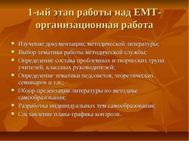 1-ый этап работы над ЕМТ- организационная работа Изучение документации, метод...