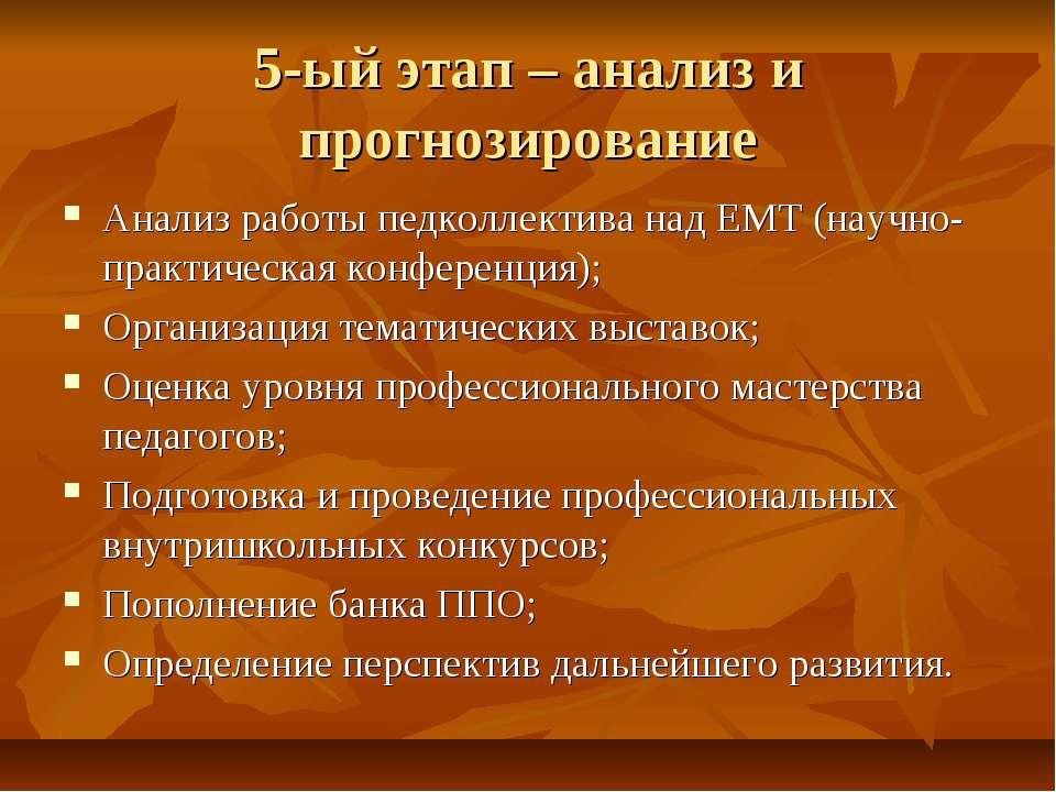 5-ый этап – анализ и прогнозирование Анализ работы педколлектива над ЕМТ (нау...