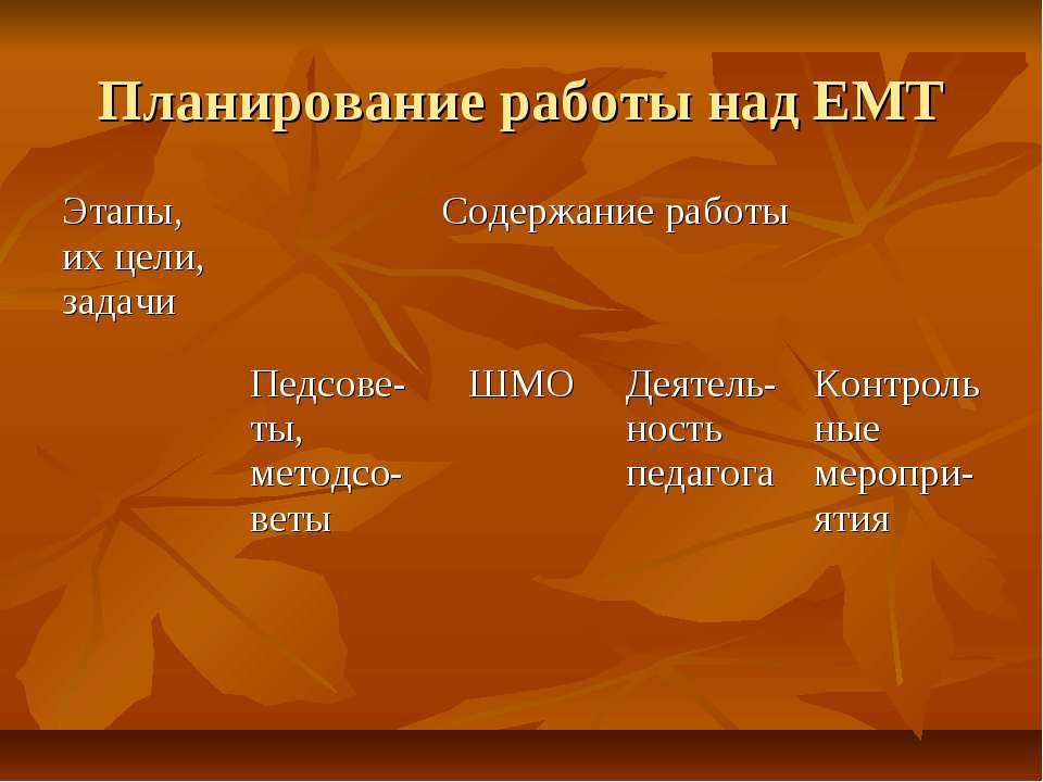 Планирование работы над ЕМТ