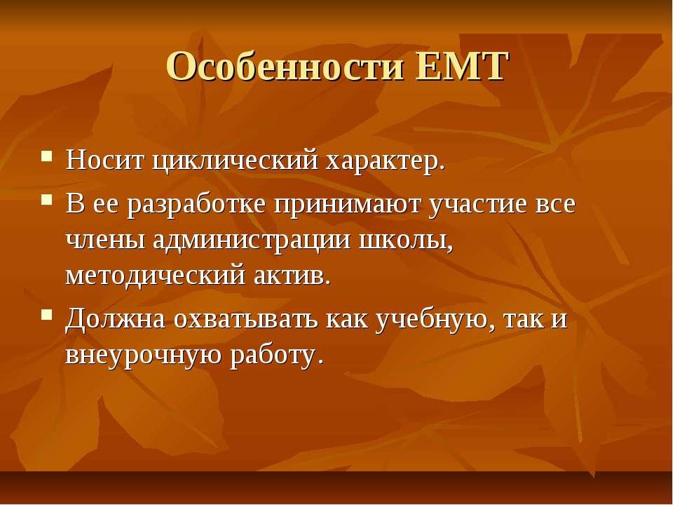Особенности ЕМТ Носит циклический характер. В ее разработке принимают участие...