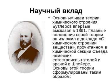 Научный вклад Основные идеи теории химического строения Бутлеров впервые выск...