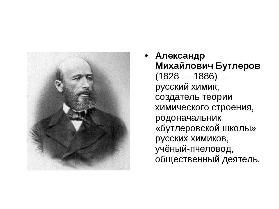 Александр Михайлович Бутлеров (1828— 1886)— русский химик, создатель теории...