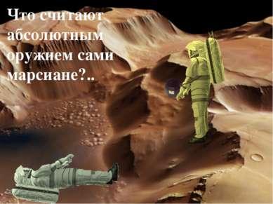 Что считают абсолютным оружием сами марсиане?..