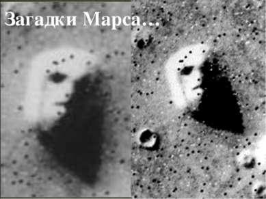 Загадки Марса…