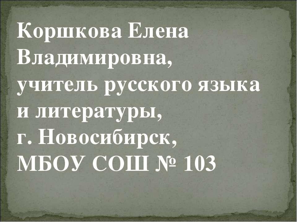 Коршкова Елена Владимировна, учитель русского языка и литературы, г. Новосиби...