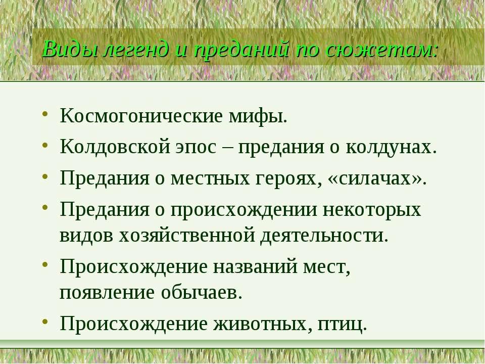 Виды легенд и преданий по сюжетам: Космогонические мифы. Колдовской эпос – пр...