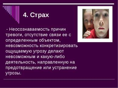 4. Страх - Неосознаваемость причин тревоги, отсутствие связи ее с определенны...