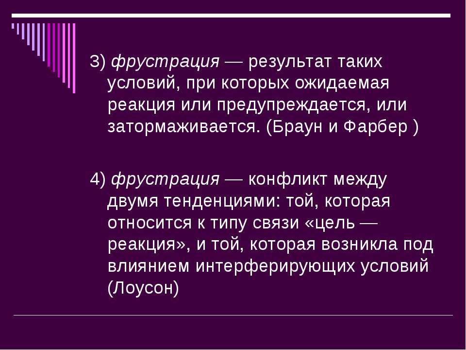 3) фрустрация — результат таких условий, при которых ожидаемая реакция или пр...