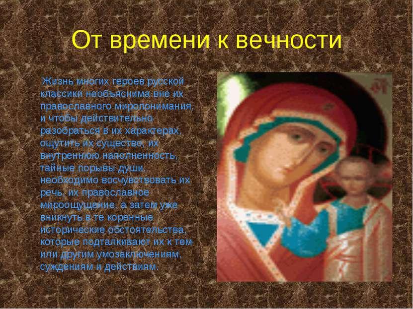 От времени к вечности Жизнь многих героев русской классики необъяснима вне их...