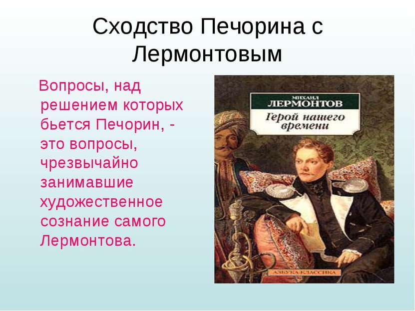 Сходство Печорина с Лермонтовым Вопросы, над решением которых бьется Печорин,...