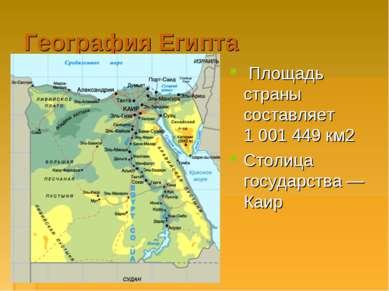 География Египта Площадь страны составляет 1001449км2 Столица государства...