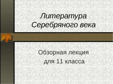 Литература Серебряного века Обзорная лекция для 11 класса