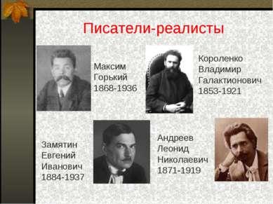 Писатели-реалисты Максим Горький 1868-1936 Короленко Владимир Галактионович 1...