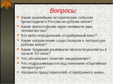 Вопросы: Какие важнейшие исторические события происходили в России на рубеже ...