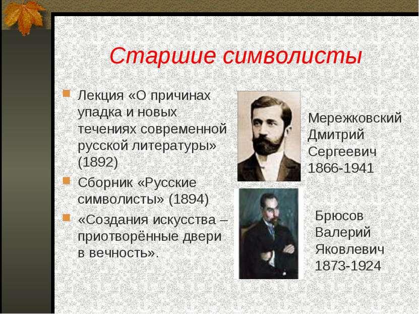 Старшие символисты Лекция «О причинах упадка и новых течениях современной рус...