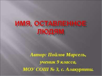 Автор: Пойлов Марсель, ученик 9 класса, МОУ СОШ № 3, с. Алакуртти.