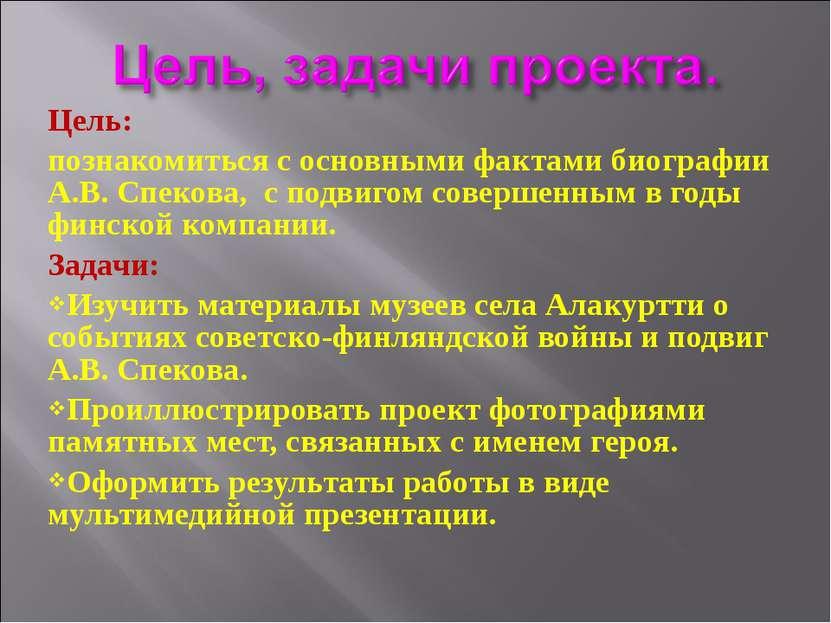 Цель: познакомиться с основными фактами биографии А.В. Спекова, с подвигом со...