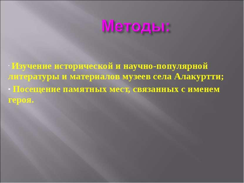Изучение исторической и научно-популярной литературы и материалов музеев села...