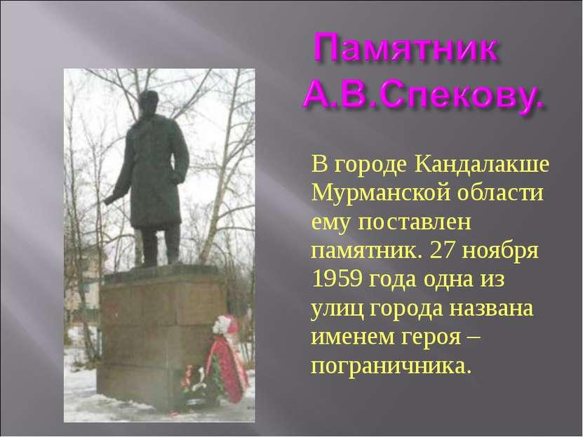 В городе Кандалакше Мурманской области ему поставлен памятник. 27 ноября 1959...