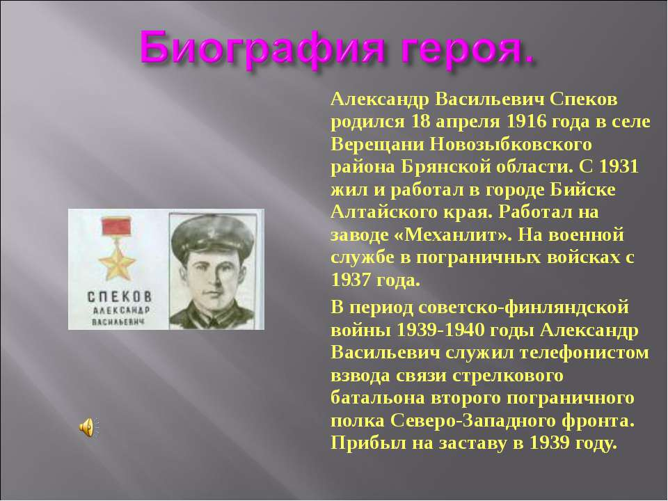 Александр Васильевич Спеков родился 18 апреля 1916 года в селе Верещани Новоз...
