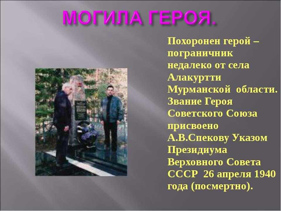 Похоронен герой – пограничник недалеко от села Алакуртти Мурманской области. ...