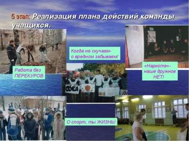 5 этап: Реализация плана действий команды учащихся. Работа без ПЕРЕКУРОВ Когд...
