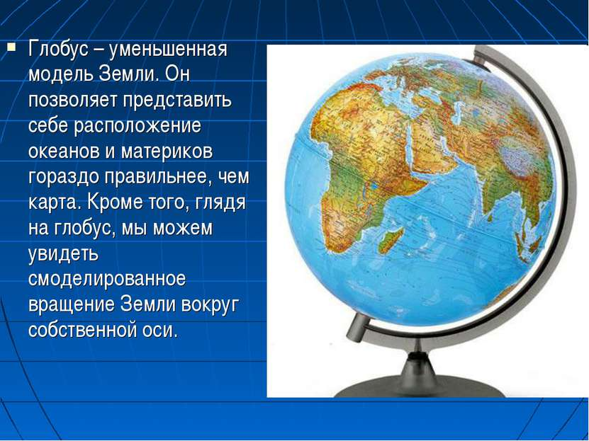 Глобус – уменьшенная модель Земли. Он позволяет представить себе расположение...