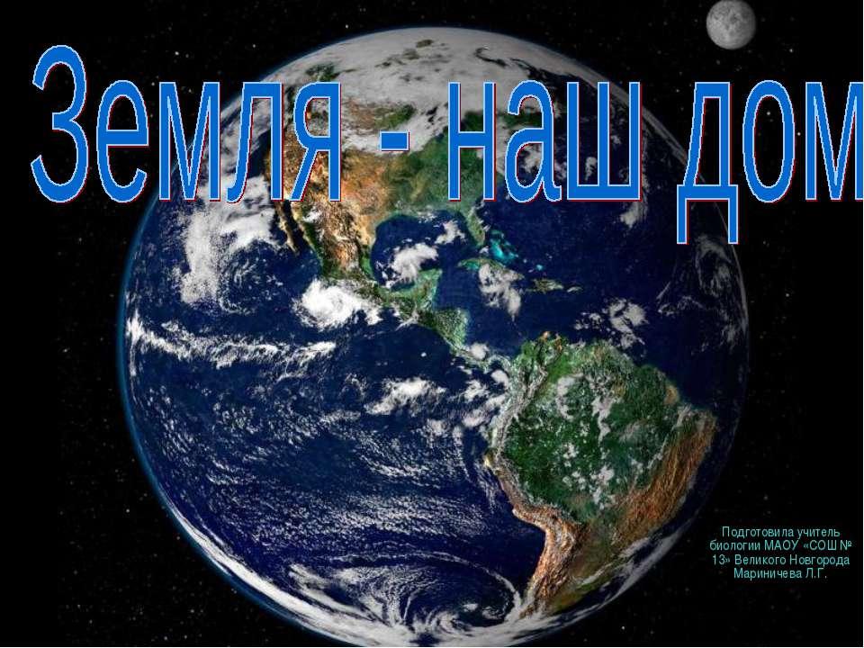 Подготовила учитель биологии МАОУ «СОШ № 13» Великого Новгорода Мариничева Л.Г.