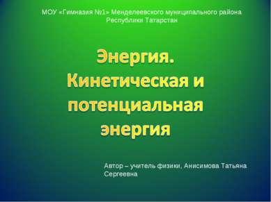 Автор – учитель физики, Анисимова Татьяна Сергеевна МОУ «Гимназия №1» Менделе...