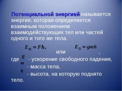 Потенциальной энергией называется энергия, которая определяется взаимным поло...