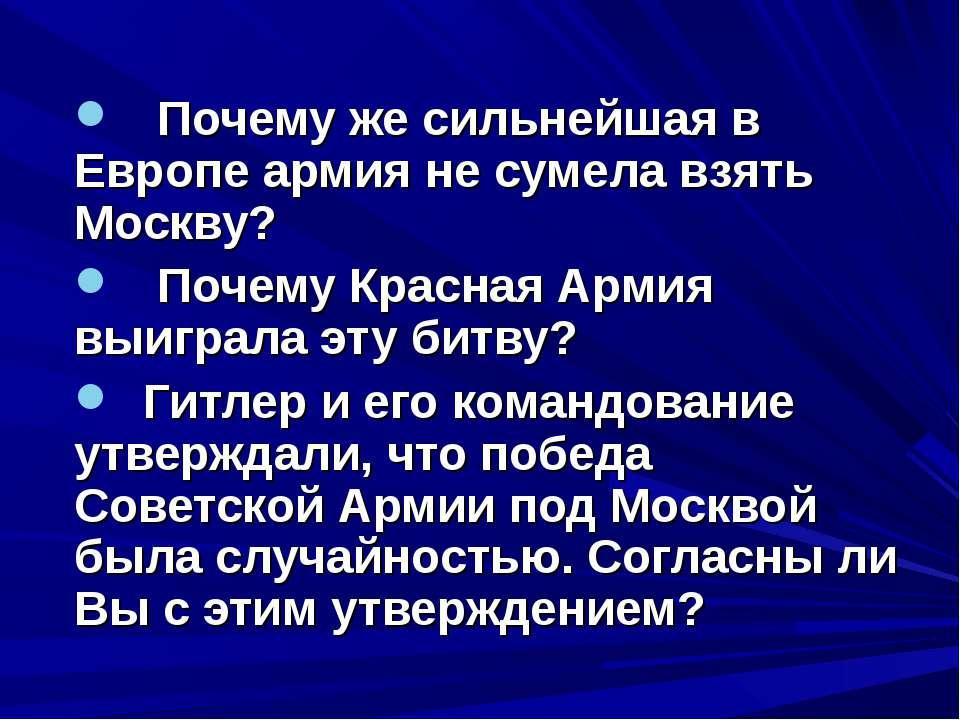 Почему же сильнейшая в Европе армия не сумела взять Москву? Почему Красная Ар...