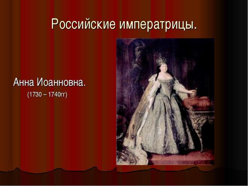 Российские императрицы. Анна Иоанновна. (1730 – 1740гг)