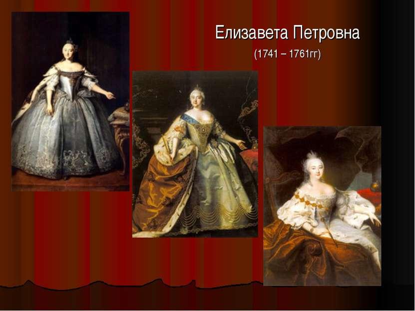 Елизавета Петровна (1741 – 1761гг)