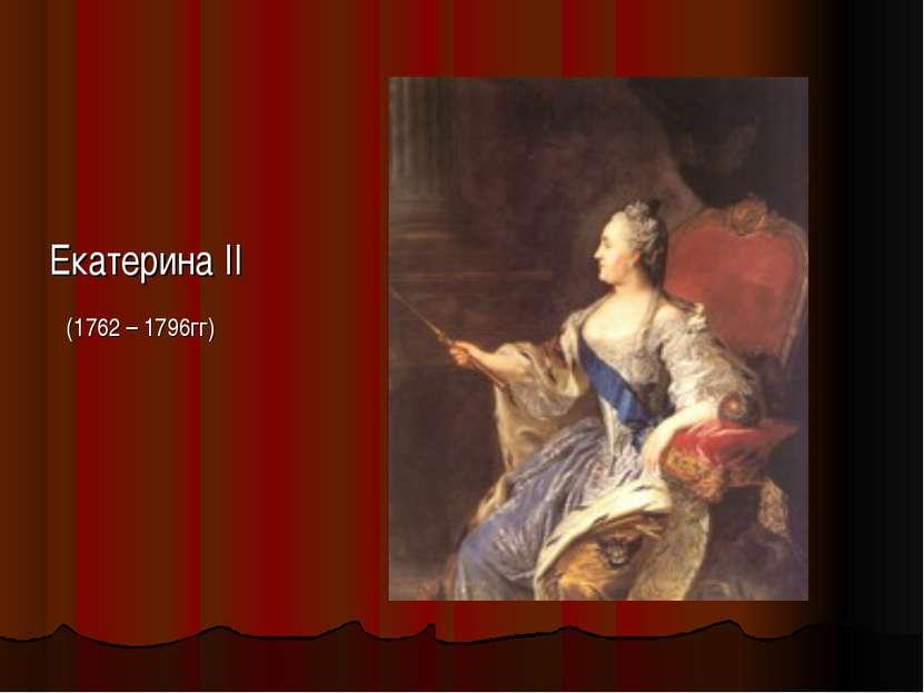 Екатерина II (1762 – 1796гг)