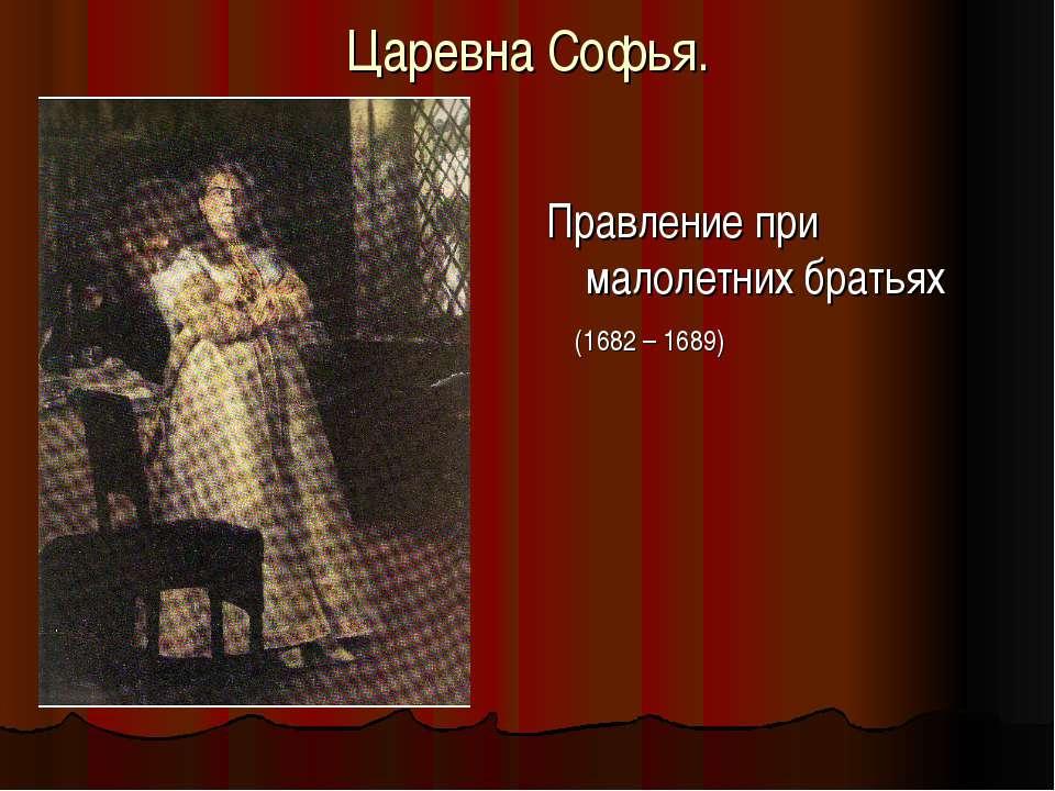 Царевна Софья. Правление при малолетних братьях (1682 – 1689)