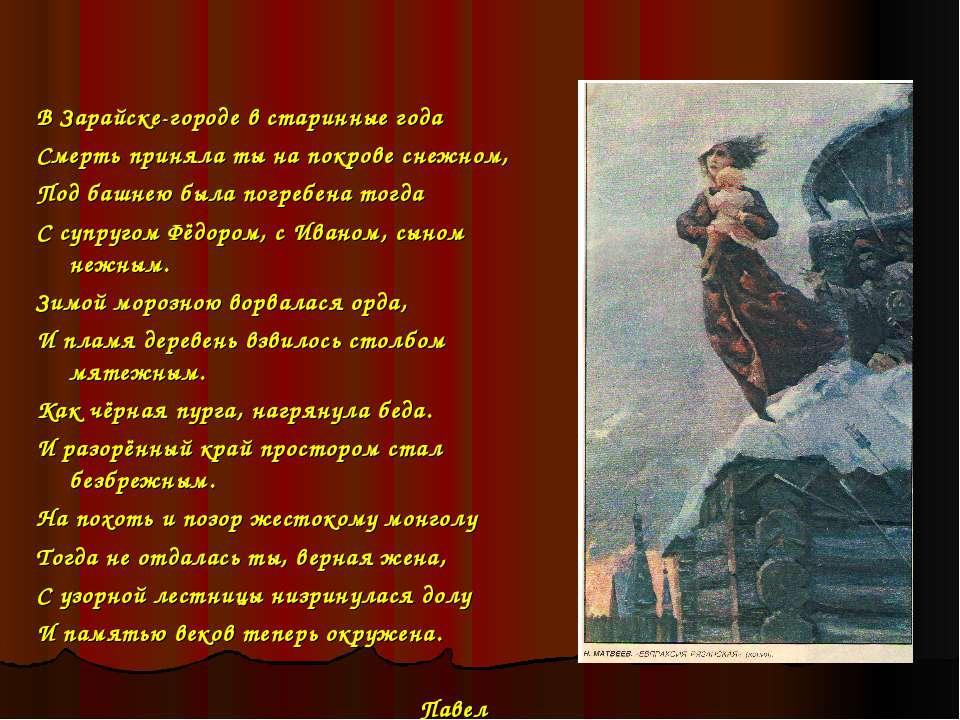 В Зарайске-городе в старинные года Смерть приняла ты на покрове снежном, Под ...