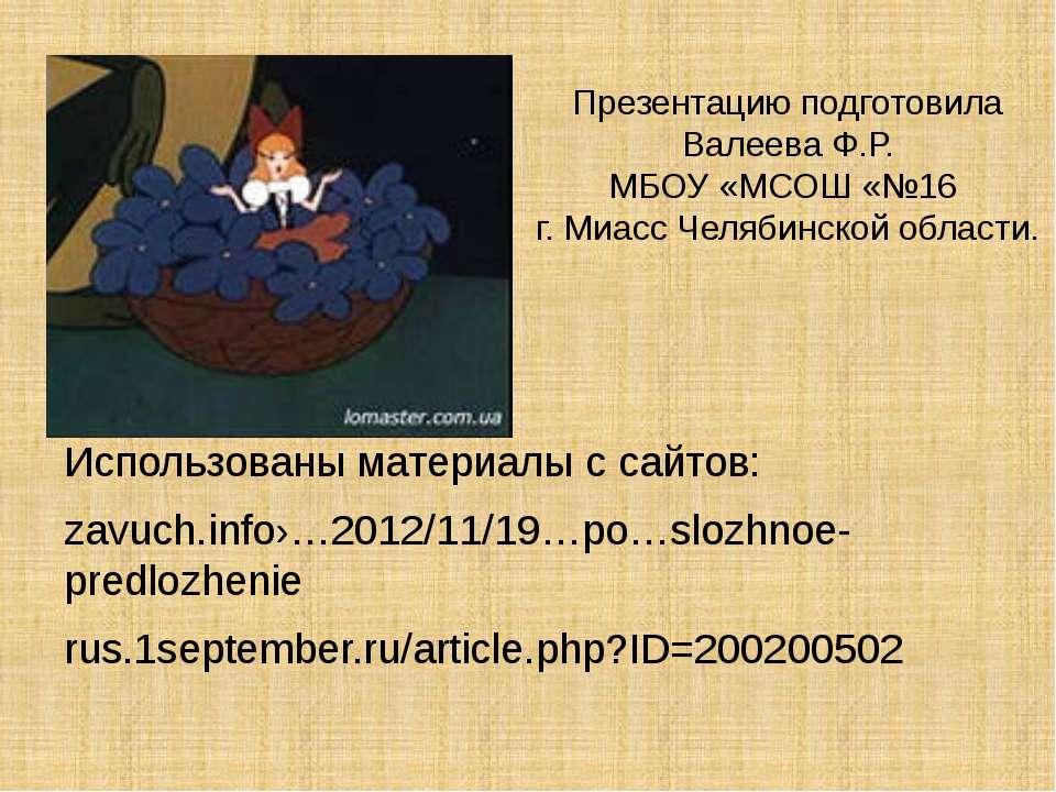 Презентацию подготовила Валеева Ф.Р. МБОУ «МСОШ «№16 г. Миасс Челябинской обл...