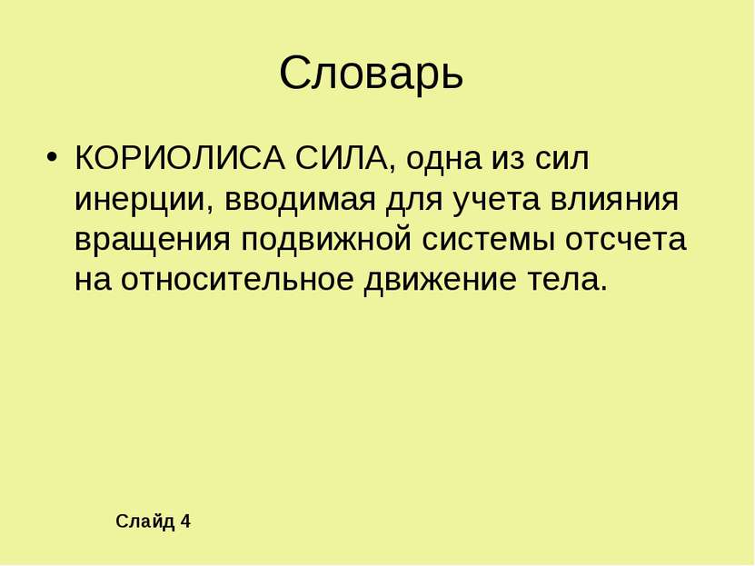 Словарь КОРИОЛИСА СИЛА, одна из сил инерции, вводимая для учета влияния враще...