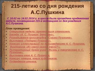 215-летию со дня рождения А.С.Пушкина С 10.02 по 14.02.2014 г. в школе была п...