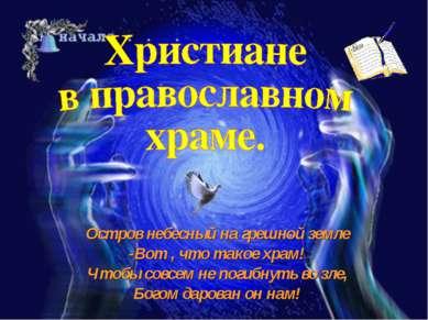 Остров небесный на грешной земле -Вот , что такое храм! Чтобы совсем не погиб...