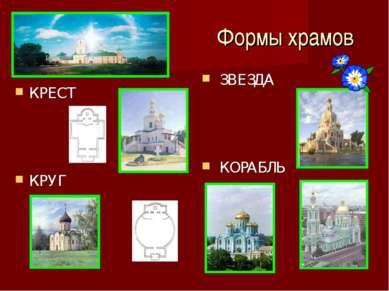 Формы храмов КРЕСТ КРУГ ЗВЕЗДА КОРАБЛЬ