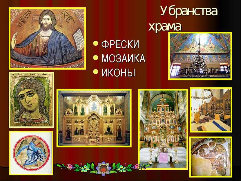 Убранства храма ФРЕСКИ МОЗАИКА ИКОНЫ