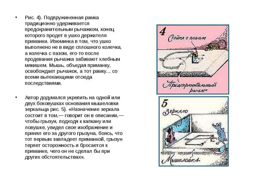 Рис. 4). Подпружиненная рамка традиционно удерживается предохранительным рыча...