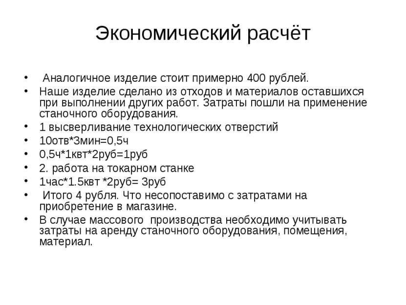 Экономический расчёт Аналогичное изделие стоит примерно 400 рублей. Наше изде...