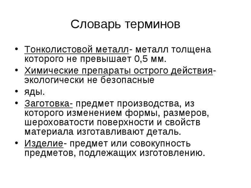 Словарь терминов Тонколистовой металл- металл толщена которого не превышает 0...