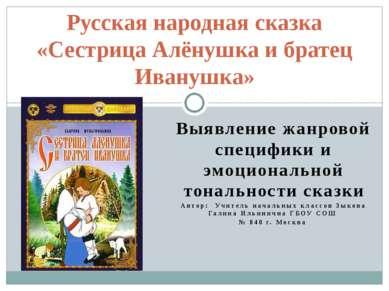 Выявление жанровой специфики и эмоциональной тональности сказки Автор: Учител...